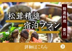 精進料理「慶月」での【松茸精進】